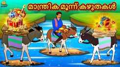Popular Kids Song and Malayalam Nursery Story 'The Magical Three Donkeys - മാന്ത്രിക മൂന്ന് കഴുതകൾ' for Kids - Check out Children's Nursery Rhymes, Baby Songs, Fairy Tales In Malayalam