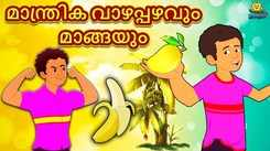 Popular Kids Song and Malayalam Nursery Story 'The Magical Banana And Mango - മാന്ത്രിക വാഴപ്പഴവും മാങ്ങയും' for Kids - Check out Children's Nursery Rhymes, Baby Songs, Fairy Tales In Malayalam