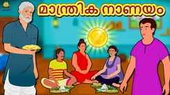 Check Out Popular Children Malayalam Nursery Story 'Magical Coin - മാന്ത്രിക നാണയം' for Kids - Check Out Fun Kids Nursery Rhymes And Baby Songs In Malayalam