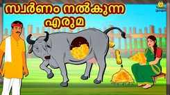 Check Out Popular Children Malayalam Nursery Story 'The Gold Giving Buffalo - സ്വർണം നൽകുന്ന എരുമ' for Kids - Check Out Fun Kids Nursery Rhymes And Baby Songs In Malayalam