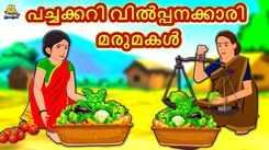 Watch Popular Children Malayalam Nursery Story 'Vegetable Seller Daughter In Law - പച്ചക്കറി വിൽപ്പനക്കാരി മരുമകൾ' for Kids - Check out Fun Kids Nursery Rhymes And Baby Songs In Malayalam