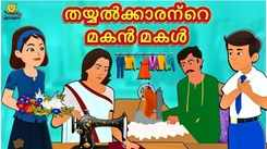 Watch Popular Children Malayalam Nursery Story 'The Tailor's Son And Daughter - തയ്യൽക്കാരന്റെ മകൻ മകൾ' for Kids - Check out Fun Kids Nursery Rhymes And Baby Songs In Malayalam