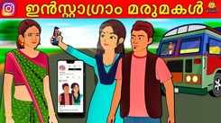 Check Out Popular Children Malayalam Nursery Story 'Instagram Daughter In Law - ഇൻസ്റ്റാഗ്രാം മരുമകൾ' for Kids - Check Out Fun Kids Nursery Rhymes And Baby Songs In Malayalam