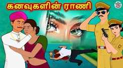Check Out Latest Kids Tamil Nursery Horror Story 'கனவுகளின் ராணி - Queen Of The Dreams' for Kids - Watch Children's Nursery Stories, Baby Songs, Fairy Tales In Tamil