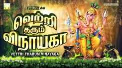 Check Out Latest Devotional Tamil Audio Song Jukebox 'Vettri Tharum Vinayaga' Sung By T.L.Maharajan, Sakthidasan, Unnikrishnan, Harini, Devi and Srihari. Best Tamil Devotional Songs | Tamil Bhakti Songs, Devotional Songs, Bhajans, and Pooja Aarti Songs