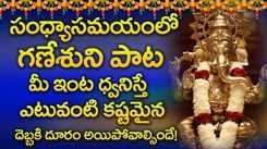 Watch Latest Devotional Telugu Audio Song Jukebox 'Ganapathi Ashtotharam'. Best Telugu Devotional Songs | Telugu Bhakti Songs, Devotional Songs, Bhajans, and Pooja Aarti Songs