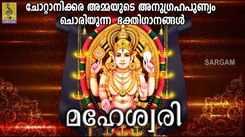 Devi Bhakti Songs: Watch Popular Malayalam Devotional Song 'Maheswari' Jukebox. Popular Malayalam Devotional Songs | Malayalam Bhakti Songs, Devotional Songs, Bhajans, and Pooja Aarti Songs