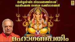 Ganapathi Bhakti Songs: Watch Popular Malayalam Devotional Song 'Mahaganapathim' Jukebox. Popular Malayalam Devotional Songs | Malayalam Bhakti Songs, Devotional Songs, Bhajans, and Pooja Aarti Songs