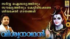 Shiva Bhakti Songs: Watch Popular Malayalam Devotional Song 'Viswanathan' Jukebox. Popular Malayalam Devotional Songs | Malayalam Bhakti Songs, Devotional Songs, Bhajans, and Pooja Aarti Songs