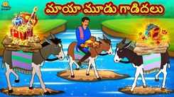 Watch Popular Children Telugu Nursery Story 'The Magical Three Donkeys - మాయా మూడు గాడిదలు' for Kids - Check out Fun Kids Nursery Rhymes And Baby Songs In Telugu