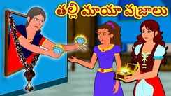 Watch Popular Children Telugu Nursery Story 'The Mother's Magical Diamonds - తల్లి మాయా వజ్రాలు' for Kids - Check out Fun Kids Nursery Rhymes And Baby Songs In Telugu