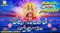 Watch Latest Devotional Tamil Audio Song Jukebox 'Mahalakshmi Vanthaye' Sung By P.Susheela, Mahanadhi Shobana, Saindhavi, Bombay Saradha, Nithyasree and Gopika Poornima. Best Tamil Devotional Songs | Tamil Bhakti Songs, Devotional Songs, Bhajans, and Pooja Aarti Songs