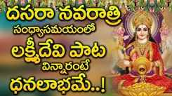 Check Out Latest Devotional Telugu Audio Song Jukebox 'Goddess Lakshmi Devi'. Best Telugu Devotional Songs | Telugu Bhakti Songs, Devotional Songs, Bhajans, and Pooja Aarti Songs