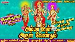 Check Out Latest Devotional Tamil Audio Song Jukebox 'Amma Un Arul Vendum' Sung By Mahanadhi Shobana and Ramani Shastry. Best Tamil Devotional Songs | Tamil Bhakti Songs, Devotional Songs, Bhajans, and Pooja Aarti Songs