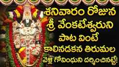 Listen To Latest Devotional Telugu Audio Song Jukebox 'Lord Venkateshwara'. Best Telugu Devotional Songs | Telugu Bhakti Songs, Devotional Songs, Bhajans, and Pooja Aarti Songs