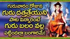 Check Out Latest Devotional Telugu Audio Song Jukebox 'Dattatreya Stotram'. Best Telugu Devotional Songs | Telugu Bhakti Songs, Devotional Songs, Bhajans, and Pooja Aarti Songs