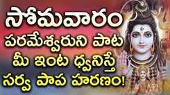 Lord Shiva Keertanalu: Listen To Latest Devotional Telugu Audio Song Jukebox 'Chandrasekharastakam'. Best Telugu Devotional Songs | Telugu Bhakti Songs, Devotional Songs, Bhajans, and Pooja Aarti Songs