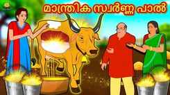 Popular Kids Song and Malayalam Nursery Story 'The Magical Golden Milk - മാന്ത്രിക സ്വർണ്ണ പാൽ' for Kids - Check out Children's Nursery Rhymes, Baby Songs, Fairy Tales In Malayalam