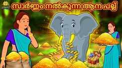 Check Out Popular Children Malayalam Nursery Story 'The Gold Giving Elephant Teeth - സ്വർണ്ണം നൽകുന്ന ആന പല്ല്' for Kids - Check Out Fun Kids Nursery Rhymes And Baby Songs In Malayalam