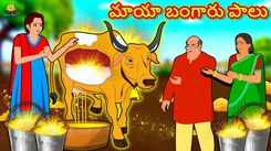 Popular Kids Song and Telugu Nursery Story 'The Magical Golden Milk - మాయా బంగారు పాలు' for Kids - Check out Children's Nursery Rhymes, Baby Songs, Fairy Tales In Telugu