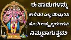 Ganapathi Bhakti Songs: Watch Popular Kannada Devotional Video Song 'Ganesha' Jukebox. Popular Kannada Devotional Songs of 2020   Kannada Bhakti Songs, Bhajans, and Pooja Aarti Songs