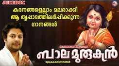 Sri Murugan Bhakti Songs: Watch Popular Malayalam Devotional Song 'Balamurugan' Jukebox. Popular Malayalam Devotional Songs | Malayalam Bhakti Songs, Devotional Songs, Bhajans, and Pooja Aarti Songs
