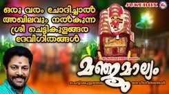 Devi Bhakti Songs: Watch Popular Malayalam Devotional Song 'Manjumaalyam' Jukebox. Popular Malayalam Devotional Songs | Malayalam Bhakti Songs, Devotional Songs, Bhajans, and Pooja Aarti Songs