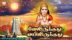 Lord Murugan Padalgal: Watch Latest Devotional Tamil Audio Song Jukebox 'Velirukkuthu Mayilirukkuthu' Sung By S.P.Balasubramaniam, Veeramanidasan, T.L.Maharajan, Mahanadhi Shobana, L.R.Easwari, Pushpavanam Kuppusami, Sakthidasan and T.M.Soundararajan. Best Tamil Devotional Songs | Tamil Bhakti Songs, Devotional Songs, Bhajans, and Pooja Aarti Songs