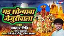 Watch Popular Marathi Devotional Video Song 'Gad Sonyacha Jejuriwala' Sung By Umesh Kumawat. Best Marathi Devotional Songs, Devotional Songs, Bhajans, and Pooja Aarti Songs