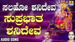 Shani Dev Bhakti Song: Watch Popular Kannada Devotional Video Song 'Suprabhatha Shanideva' Sung By K Yuvaraj, Sujatha Dutt and Sunitha Prakash. Popular Kannada Devotional Songs   Kannada Bhakti Songs, Devotional Songs, Bhajans, and Pooja Aarti Songs