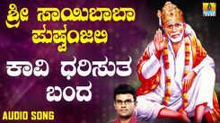 Sri Sai Baba Pushpanjali: Watch Popular Kannada Devotional Video Song 'Kaavi Dharisutha Banda' Sung By Hemanth Kumar. Popular Kannada Devotional Songs   Kannada Bhakti Songs, Devotional Songs, Bhajans, and Pooja Aarti Songs