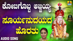 Watch Popular Kannada Devotional Video Song 'Suryanudayadha Horathu' Sung By Nagachandrika. Popular Kannada Devotional Songs   Kannada Bhakti Songs, Devotional Songs, Bhajans, and Pooja Aarti Songs