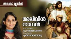 Lord Jesus Song: Watch Popular Malayalam Devotional Video Song 'Alivin Naadhan' Sung By Elizabath Raju. Popular Malayalam Devotional Songs | Malayalam Bhakti Songs, Devotional Songs, Bhajans, and Pooja Aarti Songs