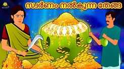 Watch Popular Children Malayalam Nursery Story 'The Gold Giving Coconut - സ്വർണം നൽകുന്ന തേങ്ങ' for Kids - Check out Fun Kids Nursery Rhymes And Baby Songs In Malayalam