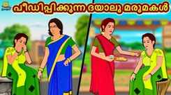 Popular Kids Song and Malayalam Nursery Story 'The Oppressor And The Kind Daughter In Law - പീഡിപ്പിക്കുന്ന ദയാലു മരുമകൾ' for Kids - Check out Children's Nursery Rhymes, Baby Songs, Fairy Tales In Malayalam