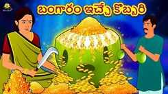 Watch Popular Children Telugu Nursery Story 'The Gold Giving Coconut - బంగారం ఇచ్చే కొబ్బరి' for Kids - Check out Fun Kids Nursery Rhymes And Baby Songs In Telugu
