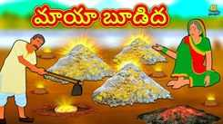 Check Out Popular Kids Song and Telugu Nursery Story 'The Magical Ashes - మాయా బూడిద' for Kids - Check out Children's Nursery Rhymes, Baby Songs, Fairy Tales In Telugu