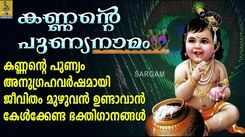 Lord Krishna Bhakti Songs: Watch Popular Malayalam Devotional Song 'Kannante Punnyanamam' Jukebox. Popular Malayalam Devotional Songs | Malayalam Bhakti Songs, Devotional Songs, Bhajans, and Pooja Aarti Songs