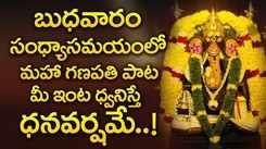 Watch Latest Devotional Telugu Audio Song Jukebox 'Lord Ganesha'. Best Telugu Devotional Songs | Telugu Bhakti Songs, Devotional Songs, Bhajans, and Pooja Aarti Songs