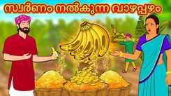 Watch Popular Children Malayalam Nursery Story 'The Gold Giving Banana - സ്വർണം നൽകുന്ന വാഴപ്പഴം' for Kids - Check out Fun Kids Nursery Rhymes And Baby Songs In Malayalam