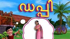 Malayalam Nursery Rhymes: Kids Video Song in Malayalam 'Achamma Chinnu'