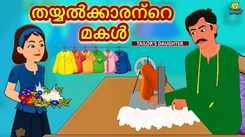 Check Out Popular Kids Song and Malayalam Nursery Story 'The Tailor's Daughter - തയ്യൽക്കാരന്റെ മകൾ' for Kids - Check out Children's Nursery Rhymes, Baby Songs, Fairy Tales In Malayalam