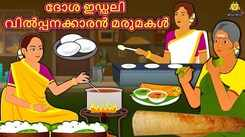 Check Out Popular Kids Song and Malayalam Nursery Story 'Dosa Idli Seller Daughter In Law - ദോശ ഇഡ്ഡലി വിൽപ്പനക്കാരൻ മരുമകൾ' for Kids - Check out Children's Nursery Rhymes, Baby Songs, Fairy Tales In Malayalam