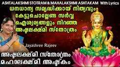 Mahalakshmi Bhakti Songs: Watch Popular Malayalam Devotional Song 'Ashtalakshmi Stotram' Jukebox Sung By Jayshree Rajeev. Popular Malayalam Devotional Songs | Malayalam Bhakti Songs, Devotional Songs, Bhajans, and Pooja Aarti Songs