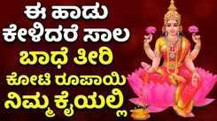 Mahalakshmi Bhakti Song: Watch Popular Kannada Devotional Video Song 'Lakshmi Devi'. Popular Kannada Devotional Songs of 2020   Kannada Bhakti Songs, Devotional Songs, Bhajans, and Pooja Aarti Songs