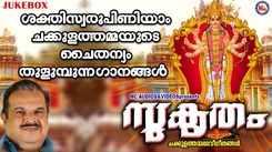 Devi Bhakti Songs: Watch Popular Malayalam Devotional Song 'Sukrutham' Jukebox Sung By P. Jayachandran. Popular Malayalam Devotional Songs | Malayalam Bhakti Songs, Devotional Songs, Bhajans, and Pooja Aarti Songs