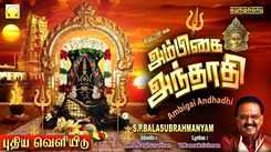 Watch Latest Devotional Tamil Audio Song 'Ambigai Andhadhi' Sung By S.P.Balasubrahmanyam. Best Tamil Devotional Songs | Tamil Bhakti Songs, Devotional Songs, Bhajans, and Pooja Aarti Songs