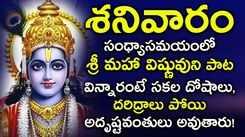 Watch Latest Devotional Telugu Audio Song Jukebox 'Lord Vishnu'. Best Telugu Devotional Songs | Telugu Bhakti Songs, Devotional Songs, Bhajans, and Pooja Aarti Songs
