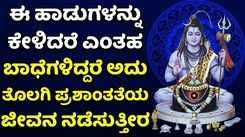 Lord Shiva Bhakti Song: Watch Popular Kannada Devotional Video Song 'Shiva'. Popular Kannada Devotional Songs of 2020   Kannada Bhakti Songs, Devotional Songs, Bhajans, and Pooja Aarti Songs