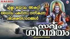 Shiva Bhakti Songs: Watch Popular Malayalam Devotional Song 'Sarvam Shivamayam' Jukebox Sung By P. Jayachandran. Popular Malayalam Devotional Songs | Malayalam Bhakti Songs, Devotional Songs, Bhajans, and Pooja Aarti Songs